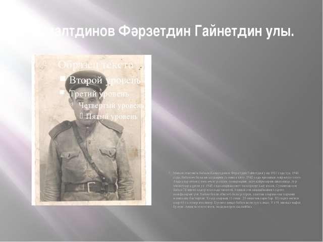 Камалтдинов Фәрзетдин Гайнетдин улы. Минем әтиемнең бабасы Камалтдинов Фәрзет...