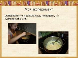 Одновременно я варила кашу по рецепту из кулинарной книги. Мой эксперимент