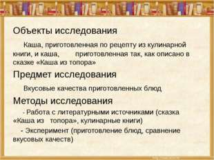 Объекты исследования Каша, приготовленная по рецепту из кулинарной книги, и к