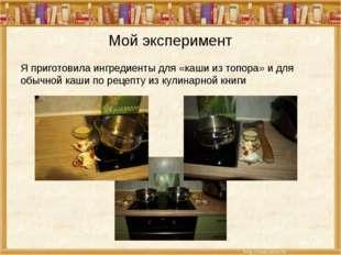 Мой эксперимент Я приготовила ингредиенты для «каши из топора» и для обычной