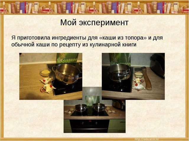 Мой эксперимент Я приготовила ингредиенты для «каши из топора» и для обычной...