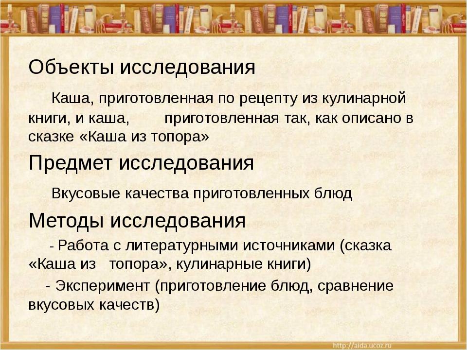 Объекты исследования Каша, приготовленная по рецепту из кулинарной книги, и к...