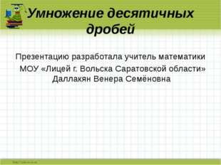 Умножение десятичных дробей Презентацию разработала учитель математики МОУ «Л