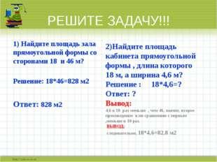 РЕШИТЕ ЗАДАЧУ!!! 1) Найдите площадь зала прямоугольной формы со сторонами 18