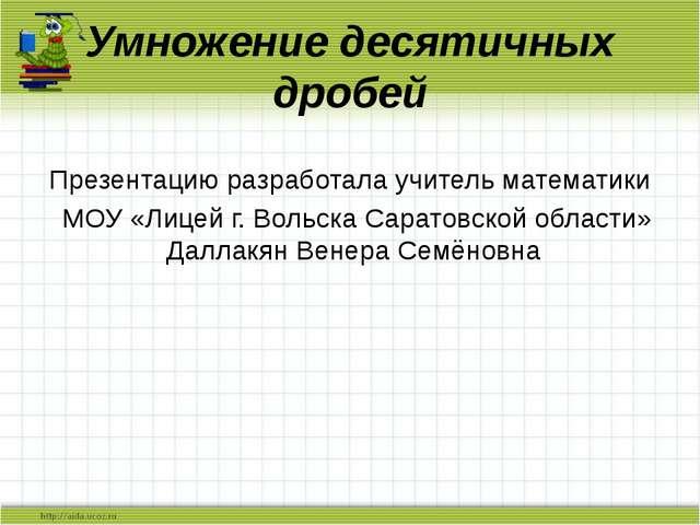 Умножение десятичных дробей Презентацию разработала учитель математики МОУ «Л...