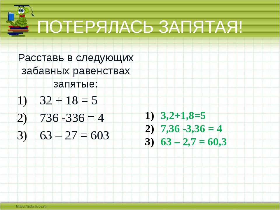 ПОТЕРЯЛАСЬ ЗАПЯТАЯ! Расставь в следующих забавных равенствах запятые: 32 + 18...