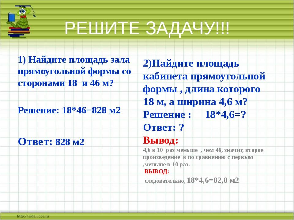 РЕШИТЕ ЗАДАЧУ!!! 1) Найдите площадь зала прямоугольной формы со сторонами 18...