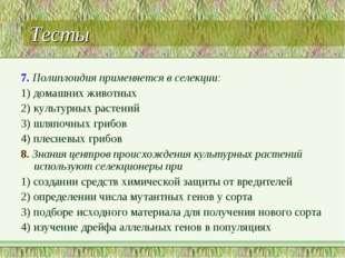 Тесты 7. Полиплоидия применяется в селекции: 1) домашних животных 2) культурн