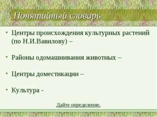 Понятийный словарь Центры происхождения культурных растений (по Н.И.Вавилову)