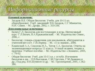 Информационные ресурсы Основной источник: Захаров В.Б. Общая биология: Учебн.