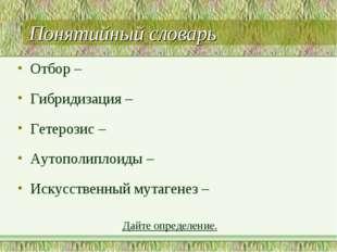 Понятийный словарь Отбор – Гибридизация – Гетерозис – Аутополиплоиды – Искусс