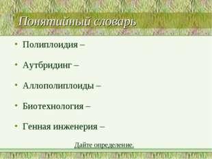 Понятийный словарь Полиплоидия – Аутбридинг – Аллополиплоиды – Биотехнология