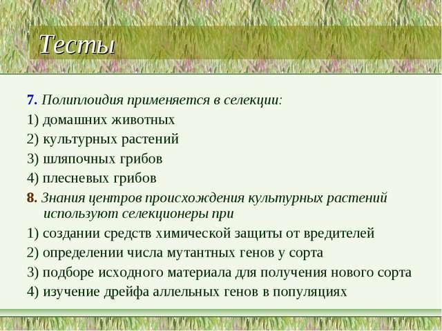 Тесты 7. Полиплоидия применяется в селекции: 1) домашних животных 2) культурн...