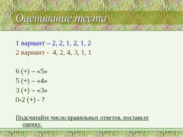 Оценивание теста 1 вариант – 2, 2, 1, 2, 1, 2 2 вариант - 4, 2, 4, 3, 1, 1 6...