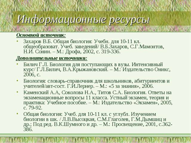 Информационные ресурсы Основной источник: Захаров В.Б. Общая биология: Учебн....