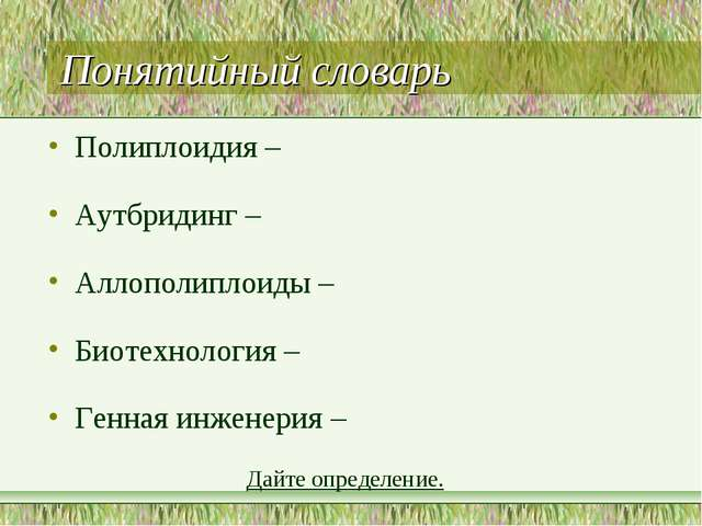 Понятийный словарь Полиплоидия – Аутбридинг – Аллополиплоиды – Биотехнология...