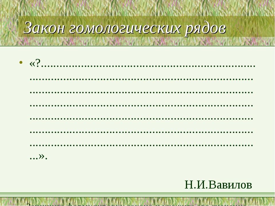 Закон гомологических рядов «?...................................................