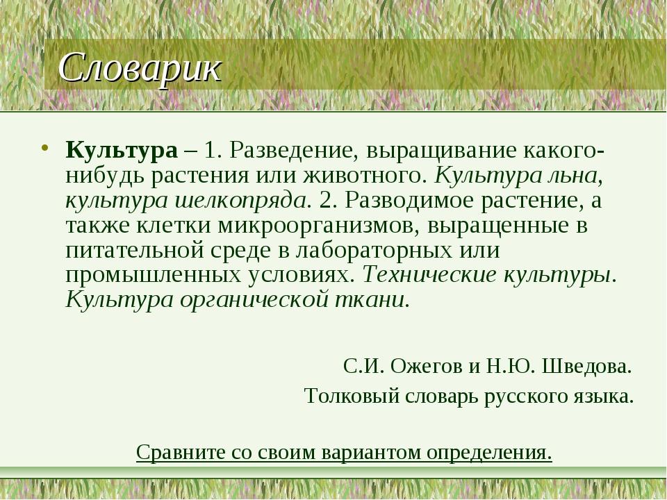 Словарик Культура – 1. Разведение, выращивание какого-нибудь растения или жив...