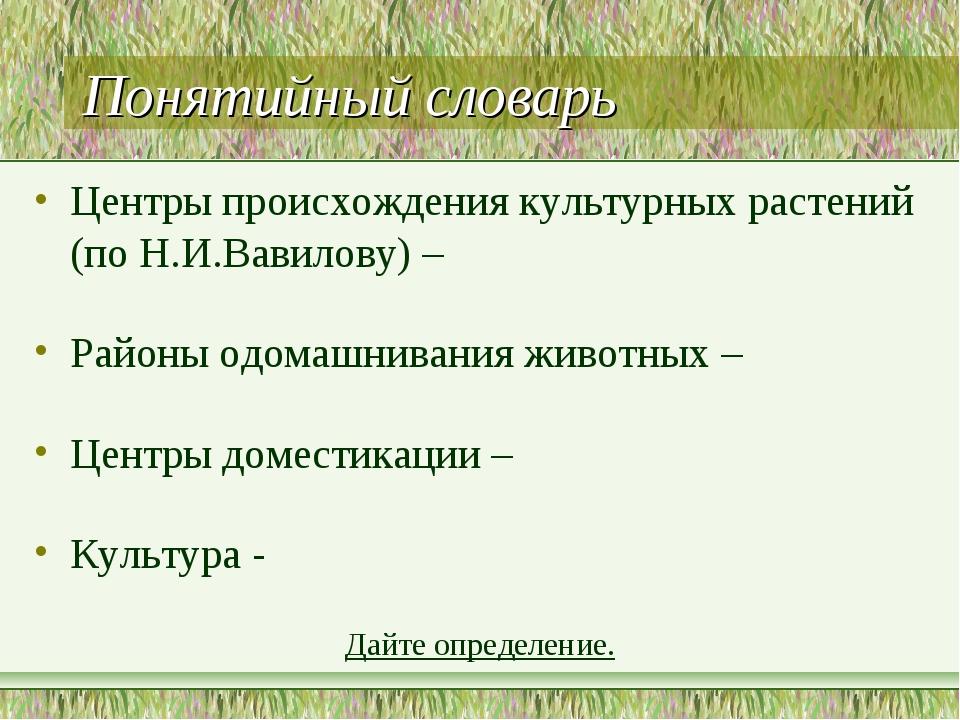 Понятийный словарь Центры происхождения культурных растений (по Н.И.Вавилову)...