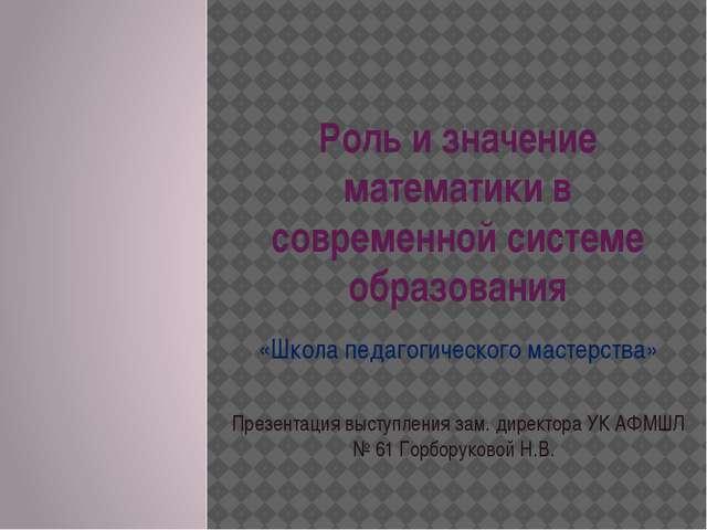 Роль и значение математики в современной системе образования «Школа педагогич...