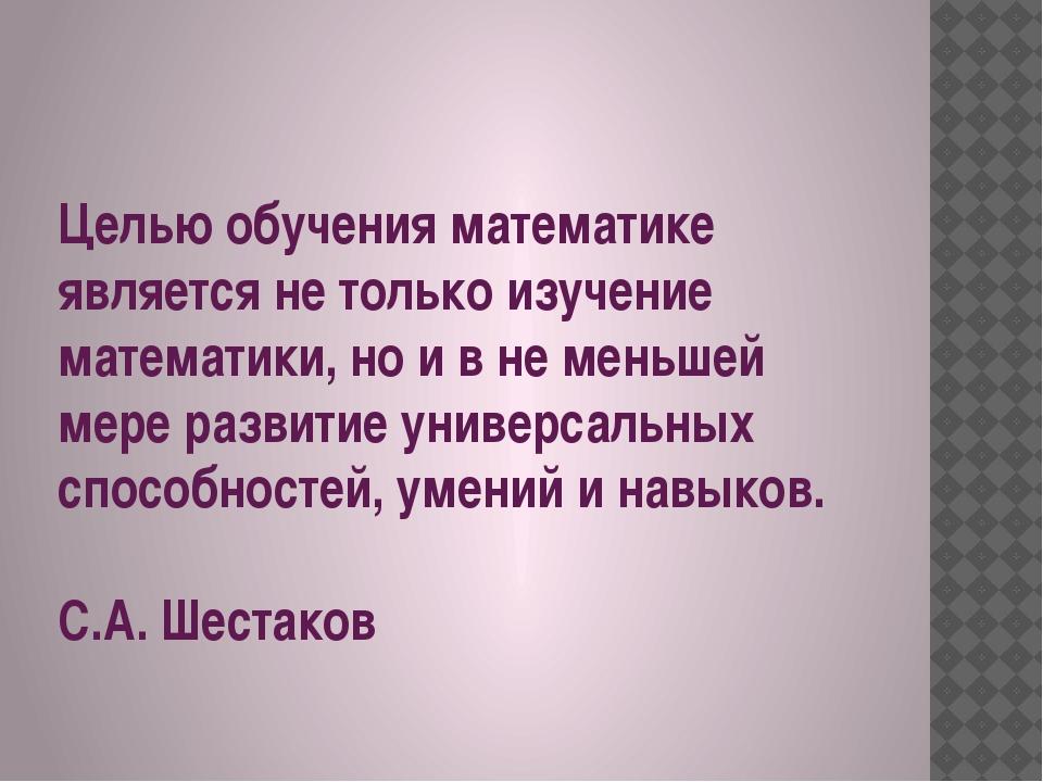 Целью обучения математике является не только изучение математики, но и в не м...