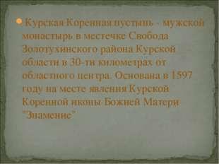 Курская Коренная пустынь - мужской монастырь в местечке Свобода Золотухинског