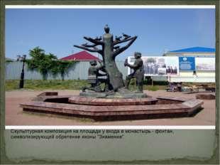 Скульптурная композиция на площади у входа в монастырь - фонтан, символизиру