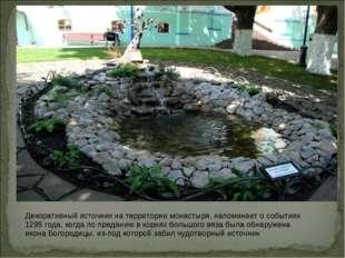 Декоративный источник на территории монастыря, напоминает о событиях 1295 год