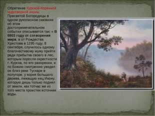 Обретение Курской-Коренной чудотворной иконы Пресвятой Богородицы в одном рук