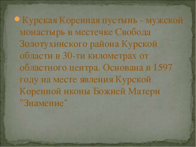 Курская Коренная пустынь - мужской монастырь в местечке Свобода Золотухинског...