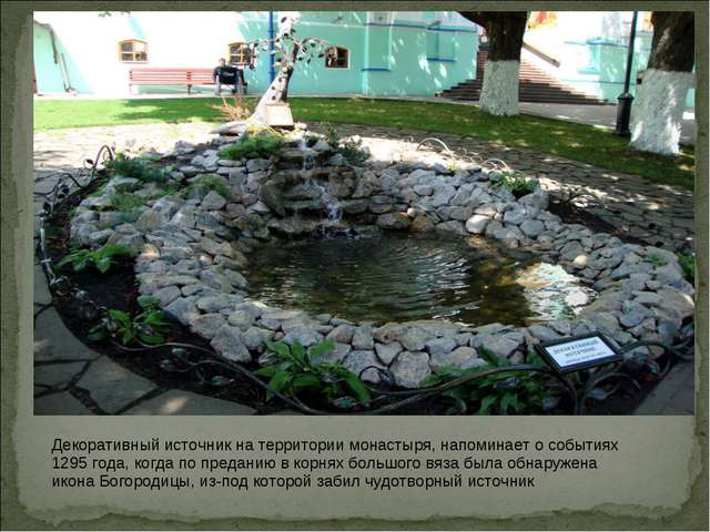 Декоративный источник на территории монастыря, напоминает о событиях 1295 год...