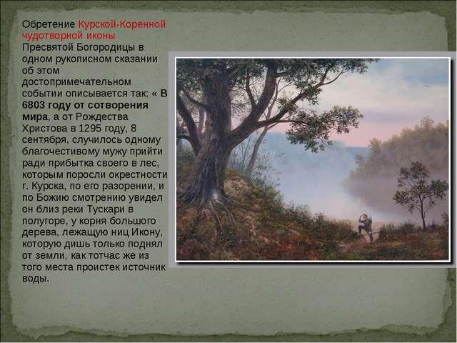 Обретение Курской-Коренной чудотворной иконы Пресвятой Богородицы в одном рук...