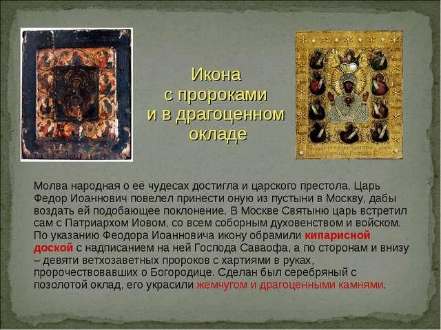 Икона с пророками и в драгоценном окладе Молва народная о её чудесах достигла...