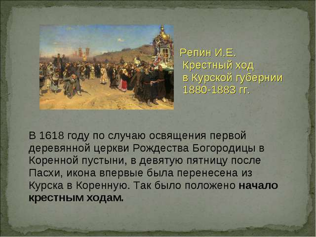 Репин И.Е. Крестный ход в Курской губернии 1880-1883 гг. В 1618 году по случа...
