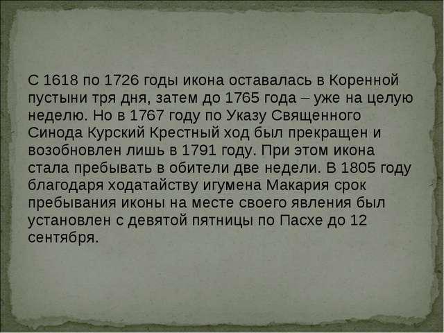 С 1618 по 1726 годы икона оставалась в Коренной пустыни тря дня, затем до 176...