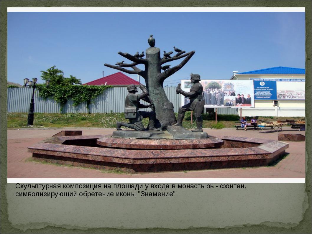 Скульптурная композиция на площади у входа в монастырь - фонтан, символизиру...