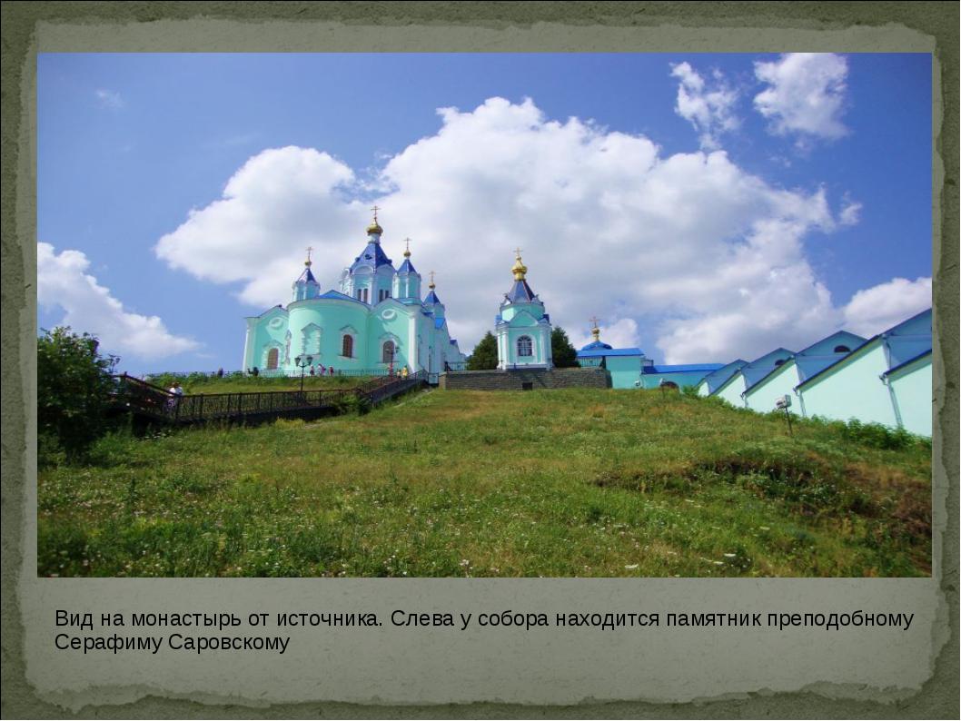 Вид на монастырь от источника. Слева у собора находится памятник преподобному...