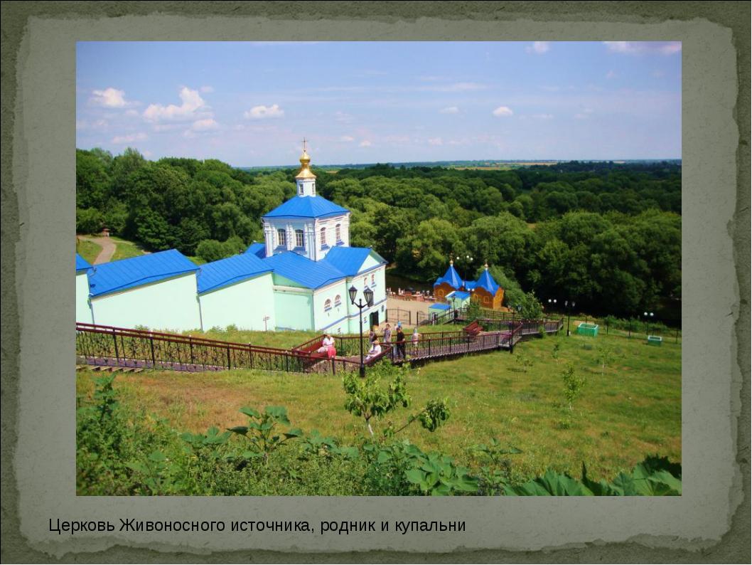 Церковь Живоносного источника, родник и купальни