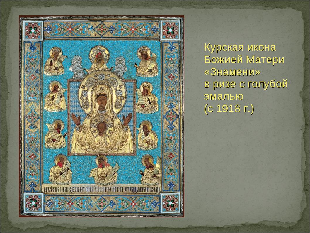 Курская икона Божией Матери «Знамени» в ризе с голубой эмалью (с 1918 г.)