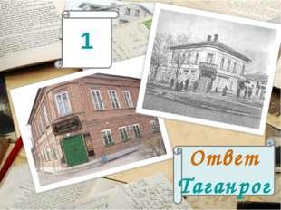 1 Ответ Таганрог