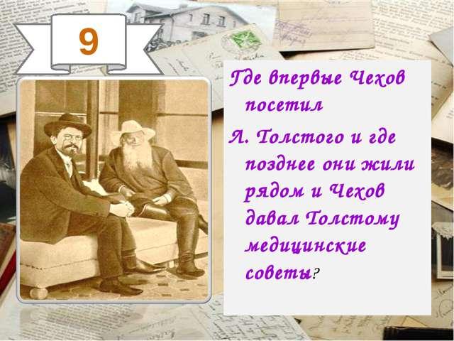 Где впервые Чехов посетил Л. Толстого и где позднее они жили рядом и Чехов да...