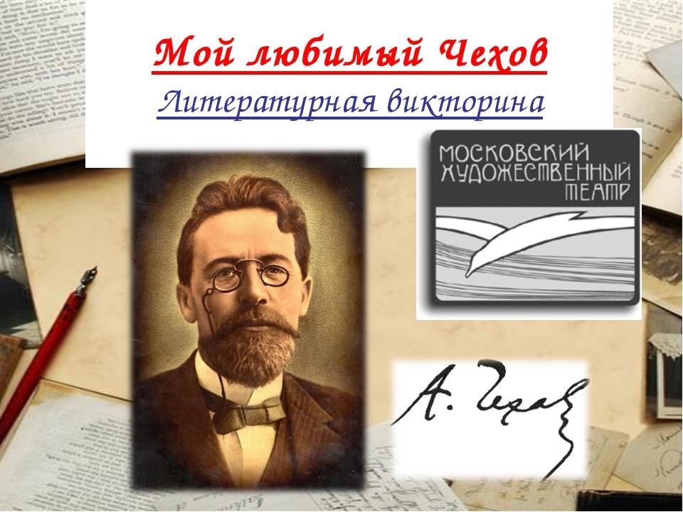 Мой любимый Чехов Литературная викторина