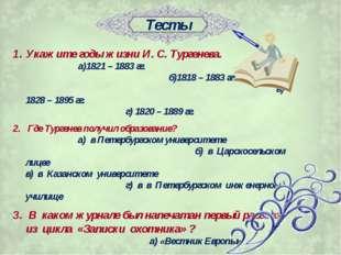 Тесты Укажите годы жизни И. С. Тургенева. а)1821 – 1883 гг. б)1818 – 1883 гг.