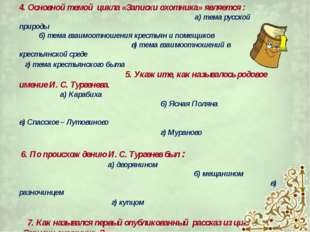 4. Основной темой цикла «Записки охотника» является : а) тема русской природы