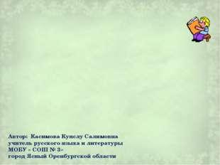 Автор: Касимова Кунслу Салимовна учитель русского языка и литературы МОБУ « С
