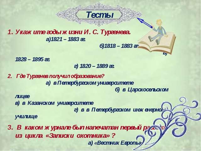 Тесты Укажите годы жизни И. С. Тургенева. а)1821 – 1883 гг. б)1818 – 1883 гг....