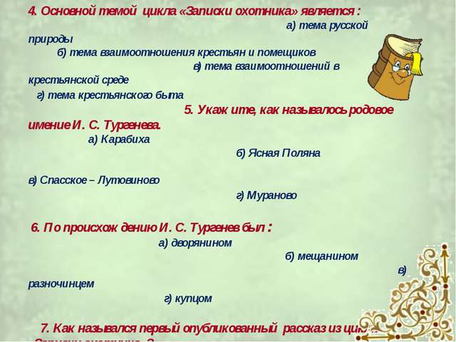 4. Основной темой цикла «Записки охотника» является : а) тема русской природы...