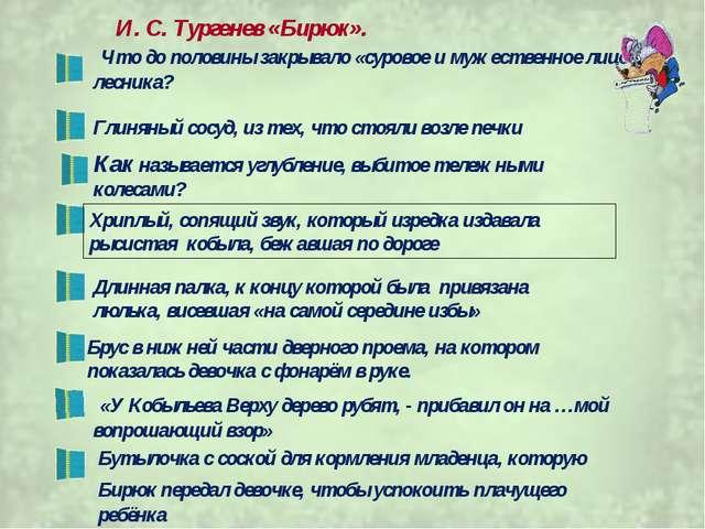 И. С. Тургенев «Бирюк». Что до половины закрывало «суровое и мужественное лиц...