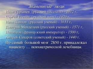 Знаменитые люди Иван Тургенев (русский писатель) - 2012 г, Сергей Есенин (рус