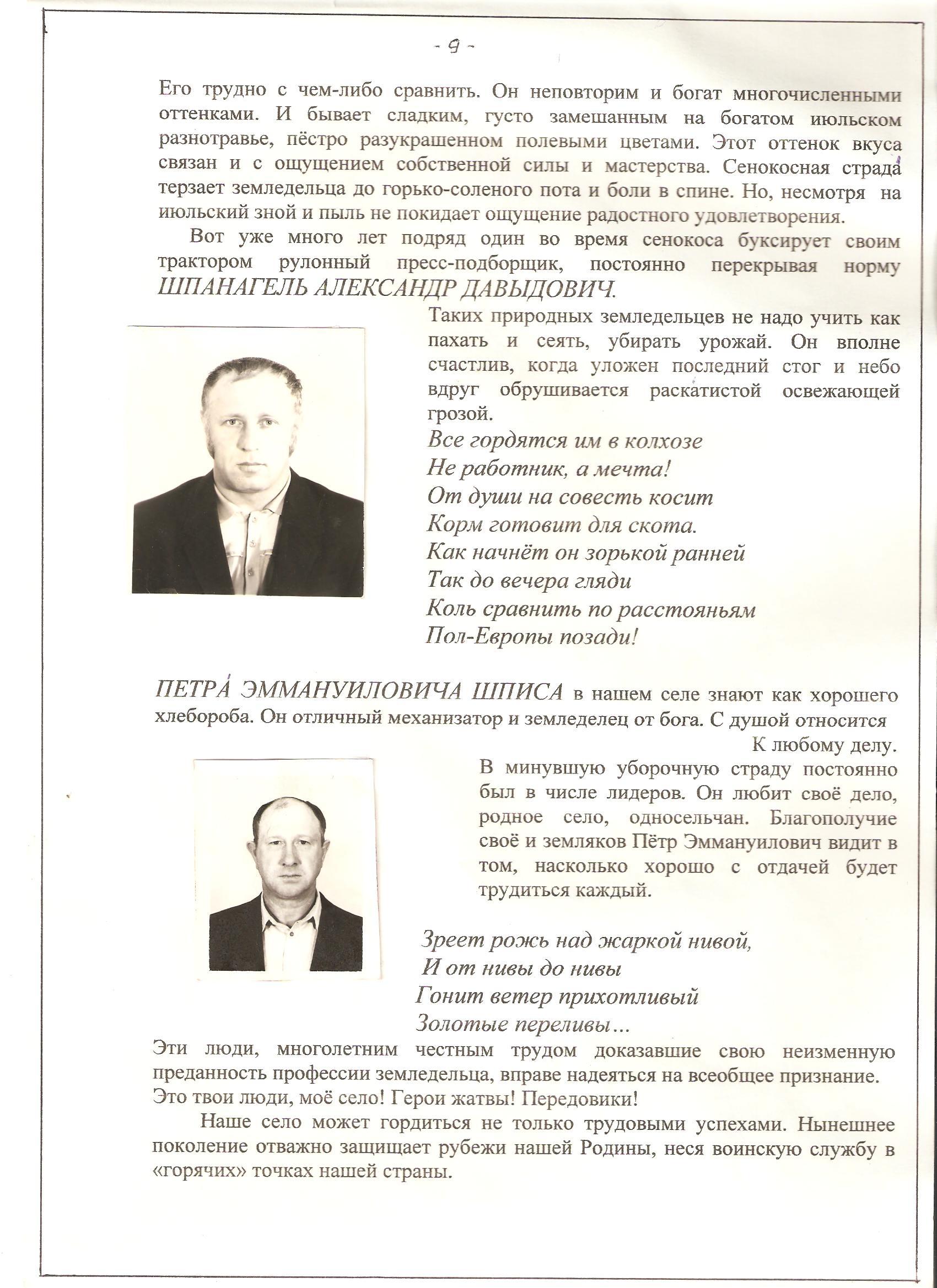 C:\Documents and Settings\USER\Рабочий стол\село1.jpg